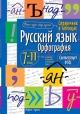 Русский язык. Орфография 7-11 кл. Справочник в таблицах